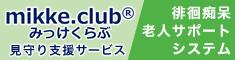 mikke.club 家族の迷子でお悩みの方々を支援する mikke.club みっけくらぶ