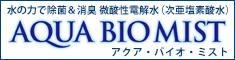 AQUA BIO MIST 水の力で除菌&消臭 微酸性電解水(次亜塩素酸水)