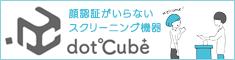 dot Cube 顔認証がいらないスクリーニング機器 アンシンノシルシ
