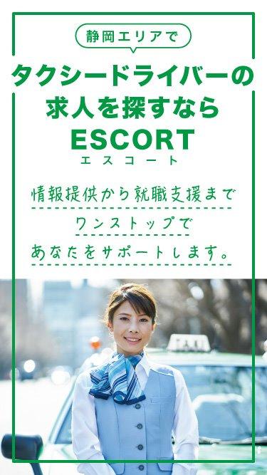 タクシードライバーへエスコート 静岡エリアのタクシー求人情報ならESCORT(エスコート)