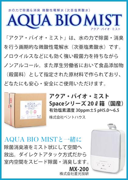 AQUA BIO MIST アクアバイオミスト 水の力で除菌&消臭 微酸性電解水(次亜塩素酸水)