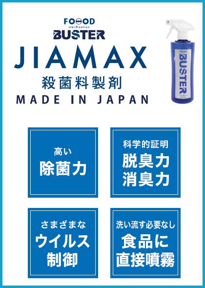 JIAMAX 食品添加物殺菌料製剤 ジアマックス 日本で初めてHACCPの認定(岐阜県)