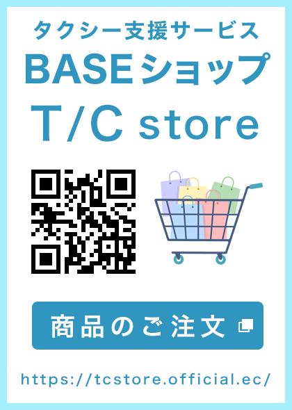 タクシー支援サービスのオンラインストア T/C store