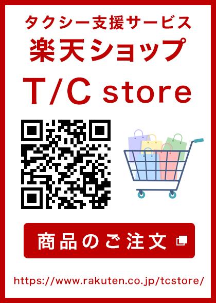 タクシー支援サービスの楽天ショップ T/C store
