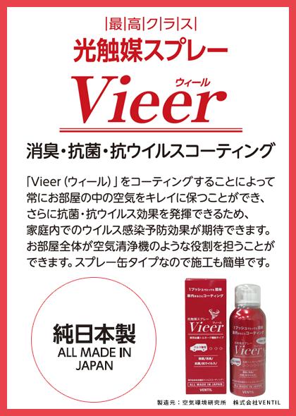 Vieer ウィール 光触媒スプレー 消臭・抗菌・抗ウイルスコーティング
